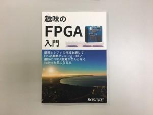 サークル:電脳律速様の【趣味のFPGA入門】が入荷しました!