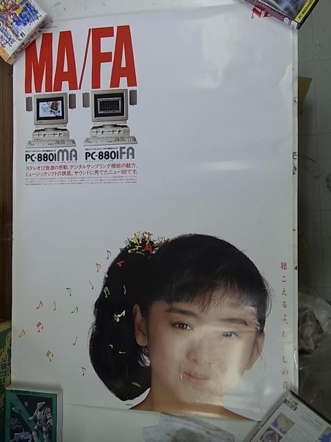 88FA/MAポスター