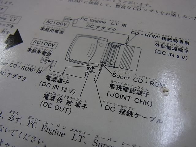 出張買取】PCエンジンLTを埼玉県さいたま市のお客様よりお譲り