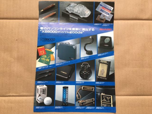 【カタログ紹介】X68000オリジナルgoods