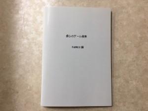 サークル:Pot STUDIO様の【僕らのゲーム音楽 namco編】が入荷しました!