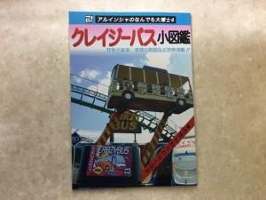 サークル:或隠舎様の【クレイジーバス小図鑑】が入荷しました!