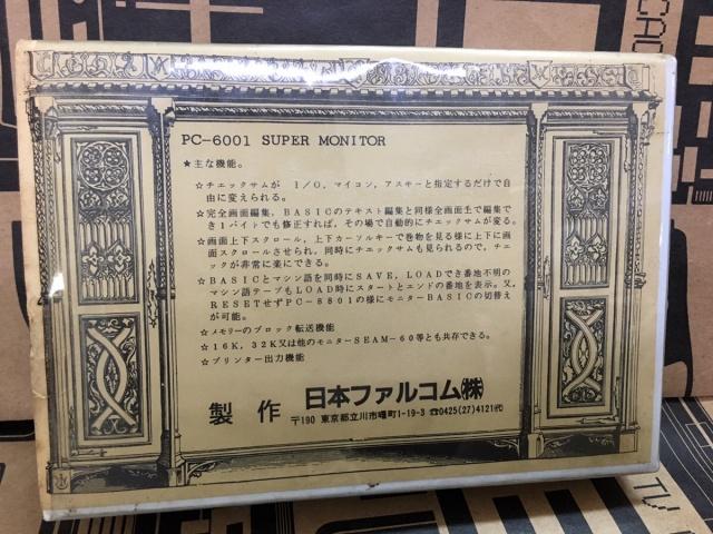 【雑談】日本ファルコムとマシン語