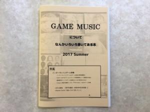 GAME MUSICについてなんかいろいろ書いてある本 2017 Summer
