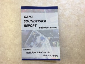 GAME SOUNDTRACK REPORT vol.7