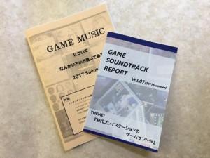 サークル:中杜D報告書様の【GAME SOUNDTRACK REPORT vol.7】、【GAME MUSICについてなんかいろいろ書いてある本 2017Summer】が入荷しました!