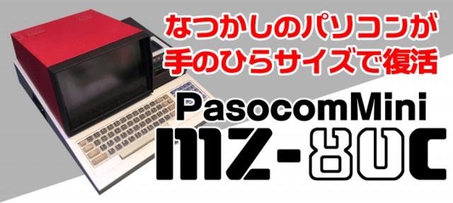 PasocomMiniMZ-80C 少量限定!通販開始のご案内