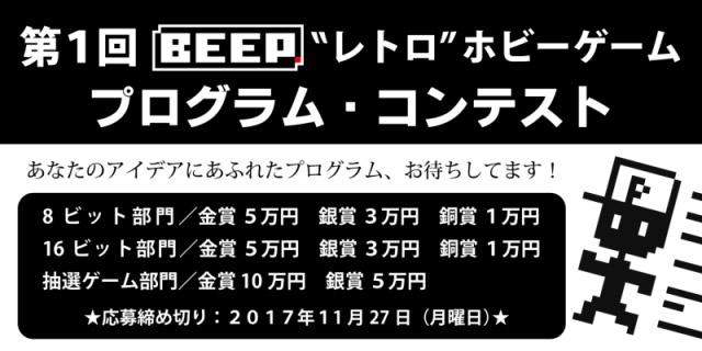 """第1回 BEEP """"レトロ""""ホビーゲームプログラム・コンテスト 開催のお知らせ〜!"""