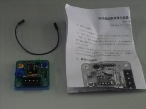 国民機起動音発生装置 PiPo Ver6.2B+ 入荷しました!!