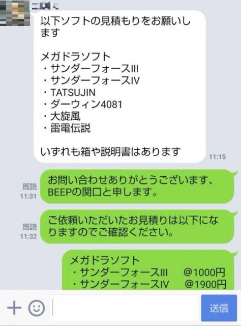 LINE査定 テキスト
