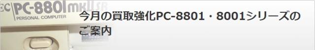 PC88買取