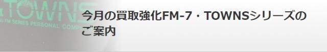 FMシリーズ買取