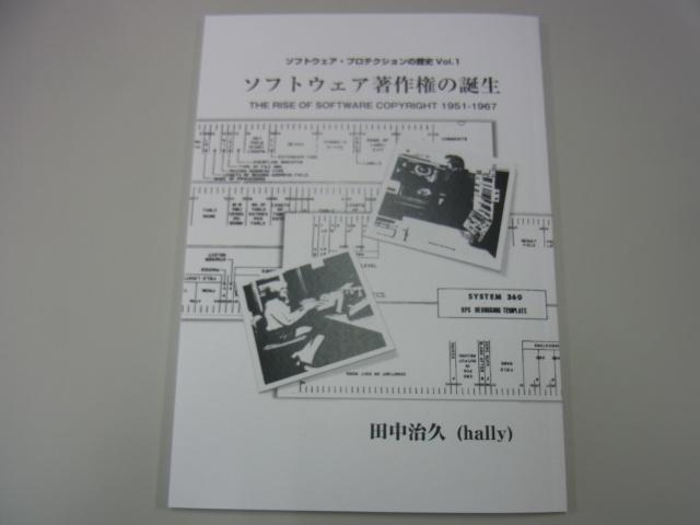 ソフトウェア著作権の歴史表紙