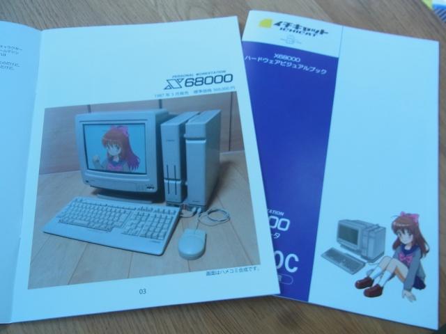 X68000 ハードウェア