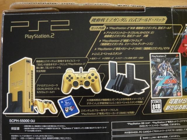 PS2百式モデル 裏