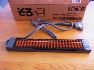【宅配買取】MZ-2500用周辺機器「そろコン」を神奈川県相模原市のお客様よりお譲りいただきました
