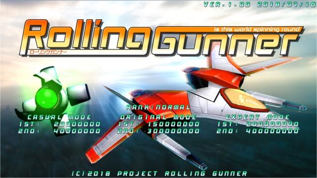 長き開発期間を終えて、ついに登場!『Rolling Gunner』!!