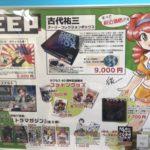 ゲームレジェンド29新刊同人誌ーBEEP通販サイトより