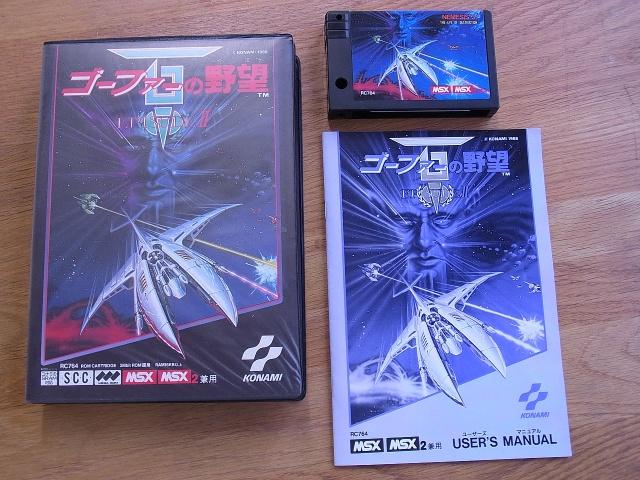 MSX ゴーファーの野望 エピソードII