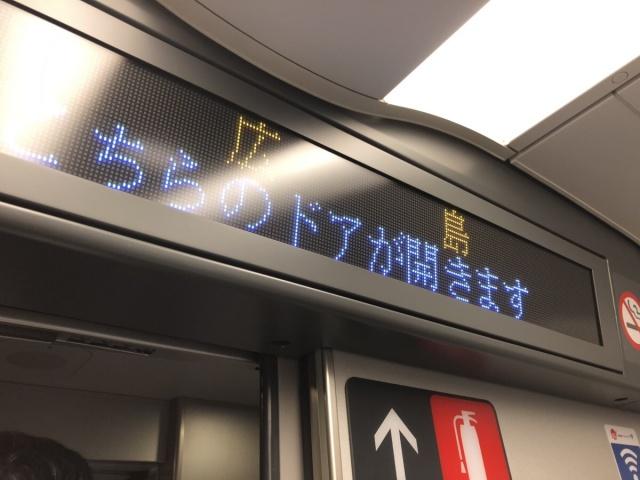 広島に向かう新幹線内での1枚