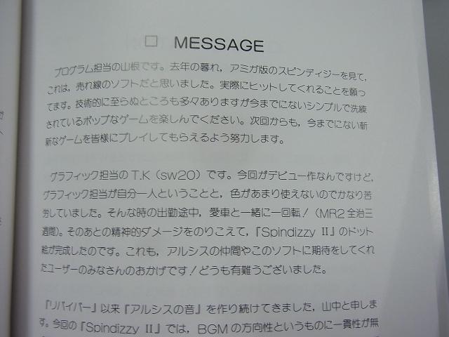 pc-98 スピンディジーⅡ 取り扱い説明書 スタッフさんのコメント抜粋