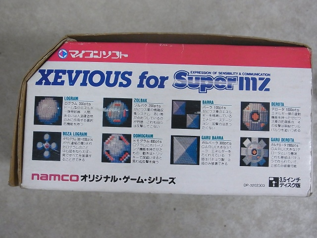 MZ-2500 ゼビウス 箱の側面写真 1