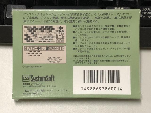 未開封品のPI-ET1専用メモリカード 大戦略ET 2