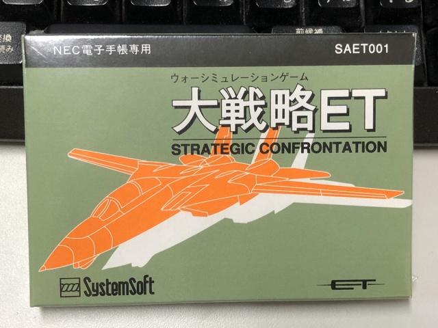 未開封品のPI-ET1専用メモリカード 大戦略ET
