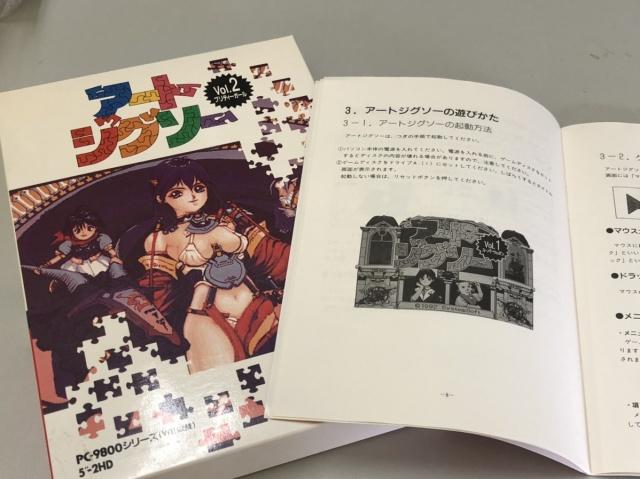 アートジグソー Vol.2 プリティーガール (PC98版)