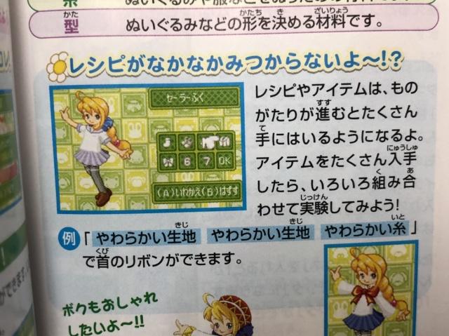 【宅配買取】 ゲームボーイアドバンス用ソフトのきせっこぐるみぃの取扱説明書の19ページ目。