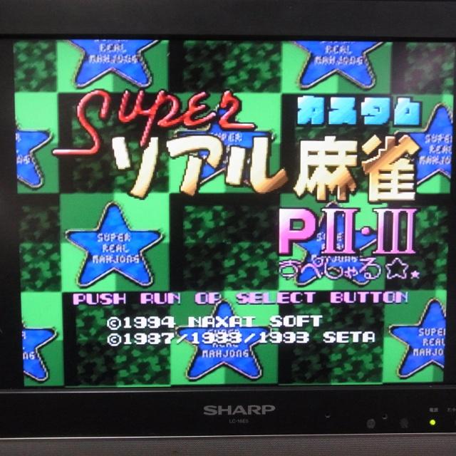 スーパーリアル麻雀PII・IIIカスタム すぺしゃるverのタイトル画面