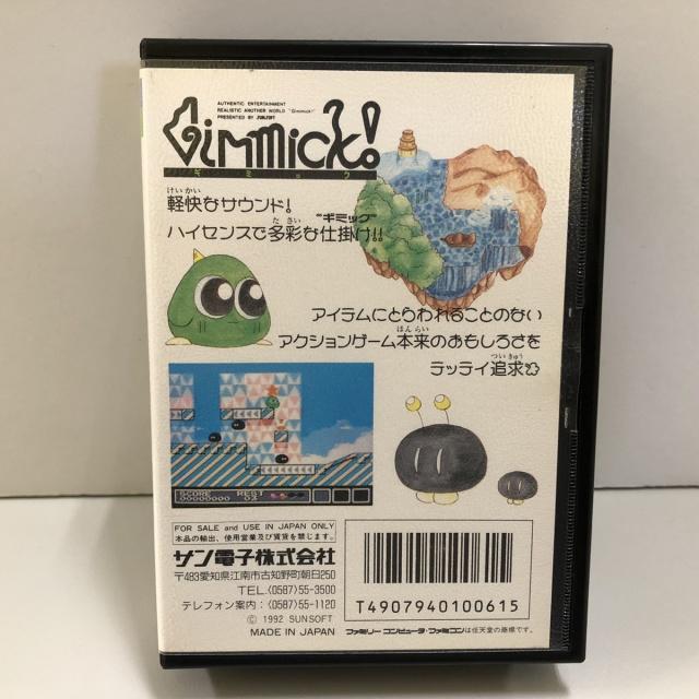 gimick_back