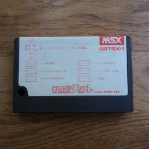 MSX版ナウシカのカートリッジです