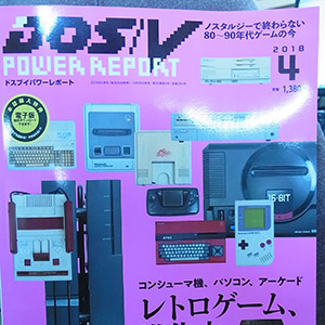 impress DOS/V POWER REPORT 2018年4月号