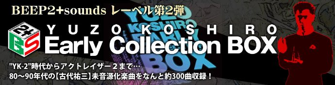 古代祐三「Early Collection BOX」登場!