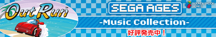 OutRun SEGA AGES -Music Collection- 2/25から予約開始!お届けは3/6~予定(2/12現在)