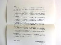 アスキーからの手紙1